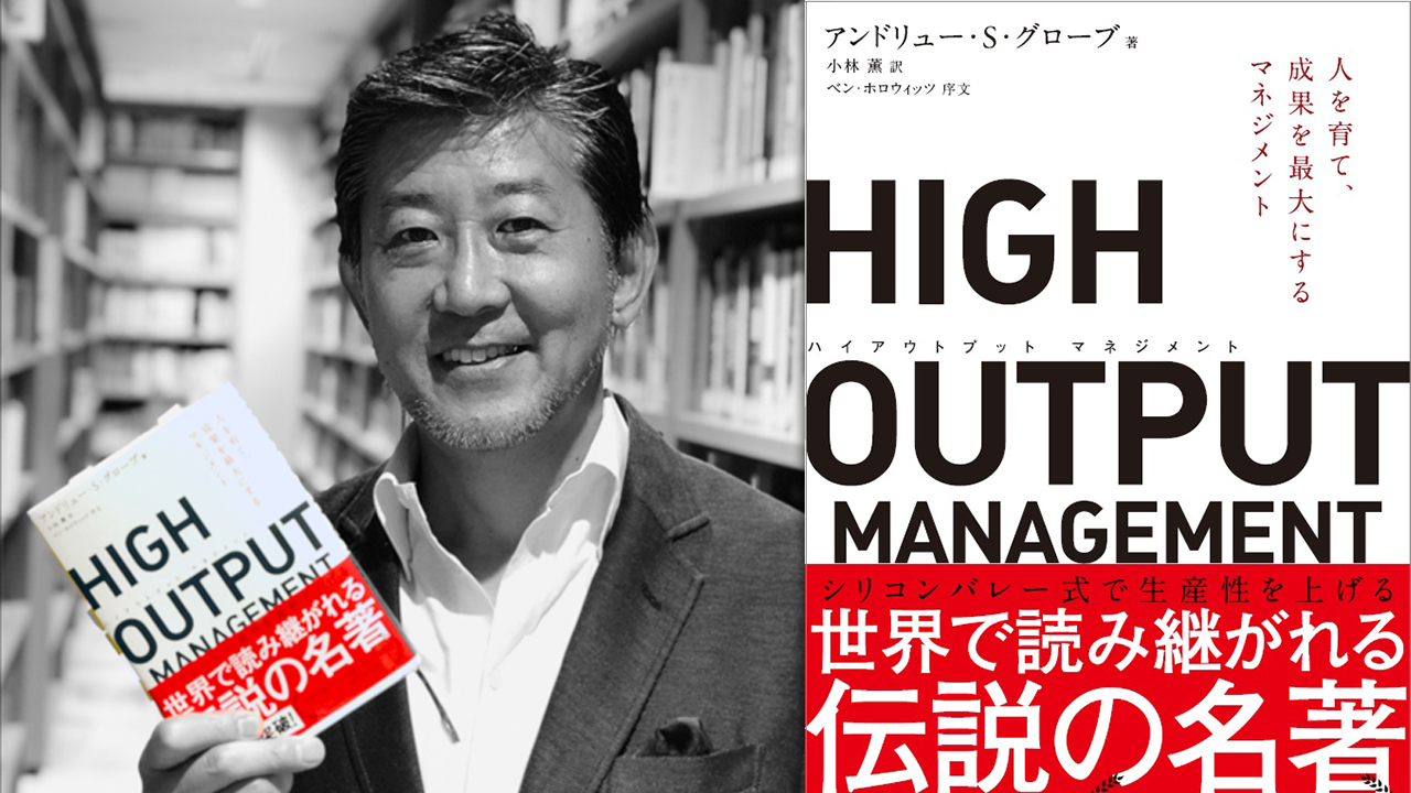 達人の一冊/HIGH OUTPUT MANAGEMENT