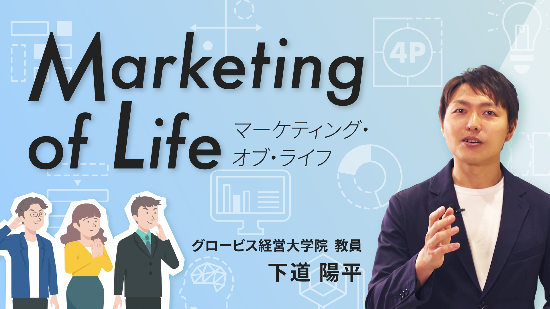 Marketing of Life