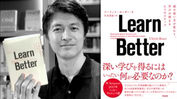 Learn Better(推薦人:鳥潟幸志)