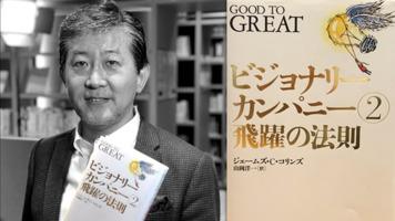 ビジョナリー・カンパニー②飛躍の法則(推薦人:鎌田英治)