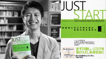 ジャスト・スタート 起業家に学ぶ予測不能な未来の生き抜き方(推薦人:鳥潟幸志)